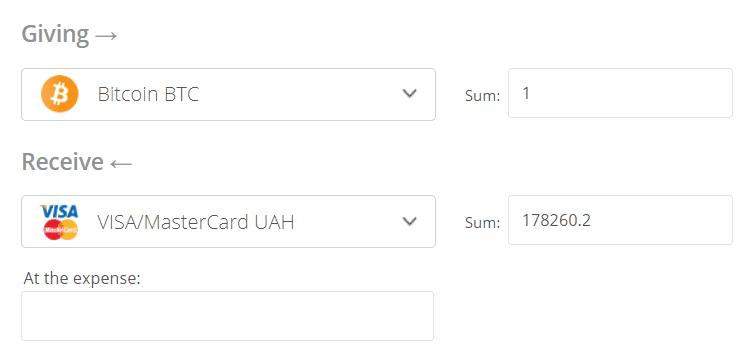 Продать Биткоин на карту шаг 2